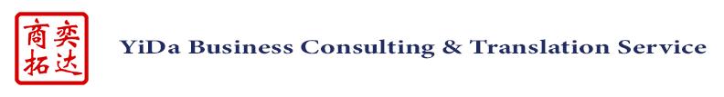 YiDa Business Logo